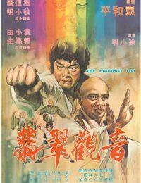 buddist fist