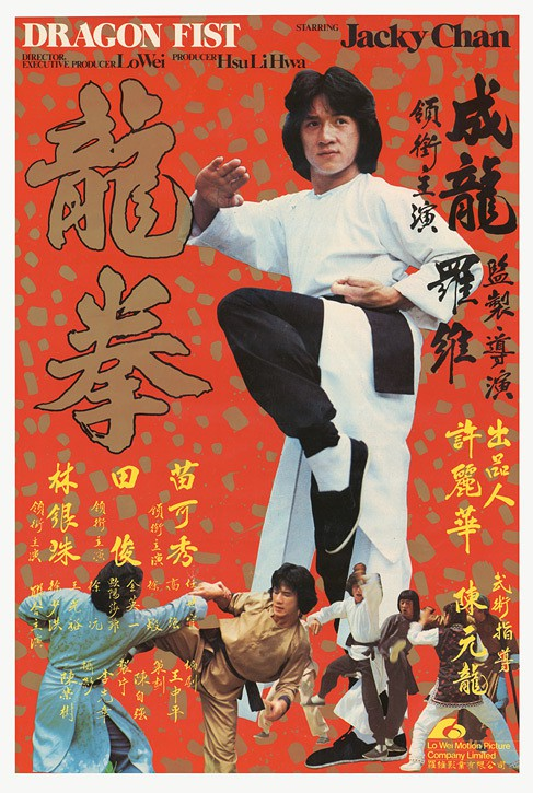 how to learn kung fu dragon style