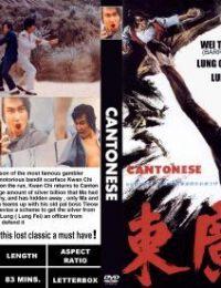 小廣東 - Cantonese (1974)