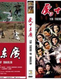 廣東十虎 - Ten Tigers of Shaolin (1978)