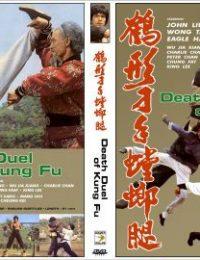 形手螳螂腿 - Death Duel of Kung Fu (1979)