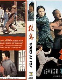 惡徒 - Tigers at Top (1975)