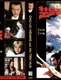 楚留香與胡鐵花 - Chu Liu Hsiang and Hu Tieh Hua (1980)