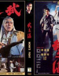 武之湛 舍利子 - The Monk's Fight (1979)