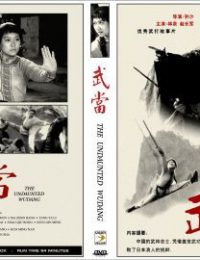 武當 - The Undaunted Wudang (1983)