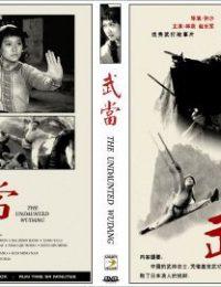武當 - The Undaunted Wudang (1983)