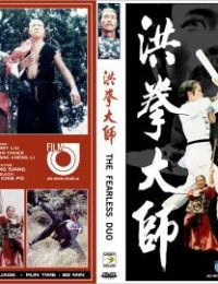 洪拳大師 - The Fearless Duo (1978)