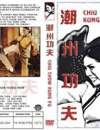 潮州功夫 - Chiu Chow Kung Fu (1973)
