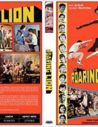 獅吼 - The Roaring Lion (1972)