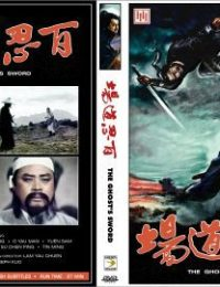 百忍道場 - The Ghost's Sword (1971)