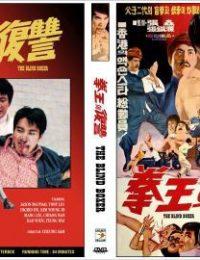 盲拳 - Blind Boxer (1972)
