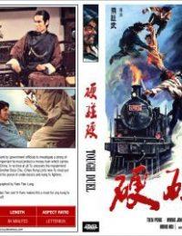 硬碰硬 - Tough Duel (1972)