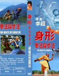 身形拳法與步法 - Ways of Kung Fu (1978)