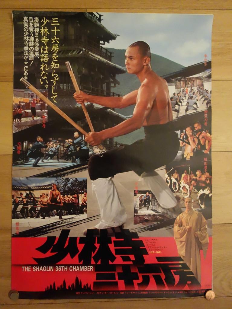 Ne movie autograph posters