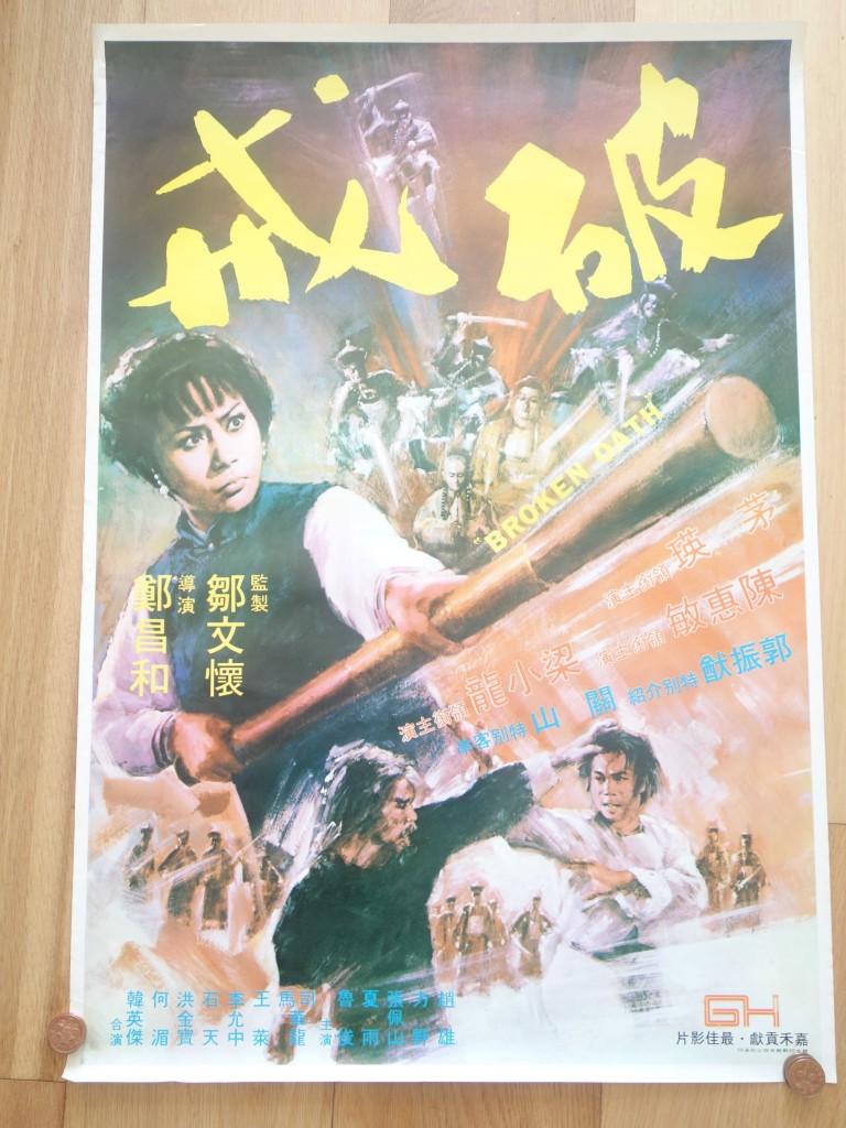 aab8024cc19e8b Original Golden Harvest – Broken Oath Poster (1977) - Eastern Heroes
