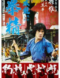 Spiritual Kung Fu ไอ้หนุ่มพันมือ 2