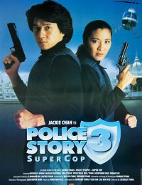 police_story_3_super_cop