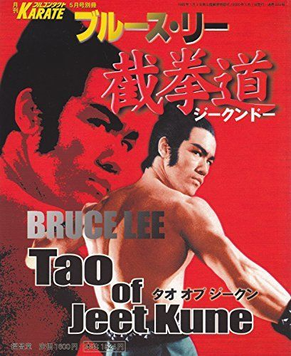 a biography of bruce lee the father of jeet kun do Bruce lee biography, family, net worth, height, weight, age bruce lee is a famous american actor, film director, martial artist, philosopher and founder of the martial art jeet kune do in the united states he born on 27-nov-40 in california, united states, her home city in california and the nationality united states he born on her mother home.