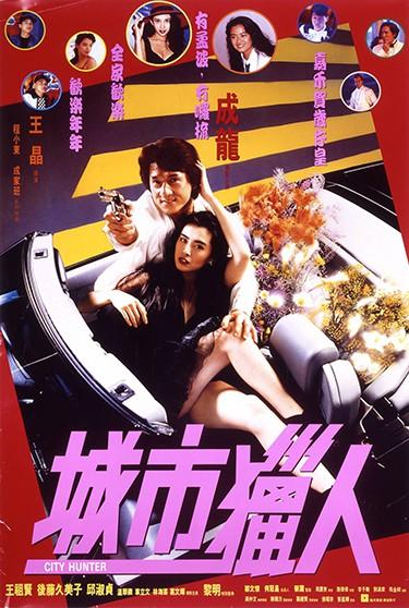 City Hunter Original Hong Kong Theatrical poster – Jackie ...
